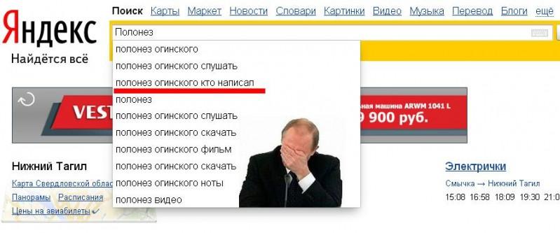 ПОЛОНЕЗ