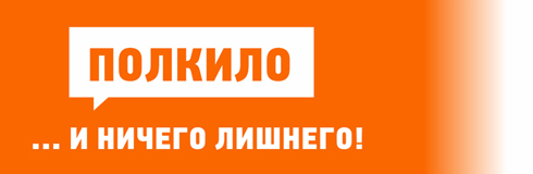 polkilo-tariff-banner