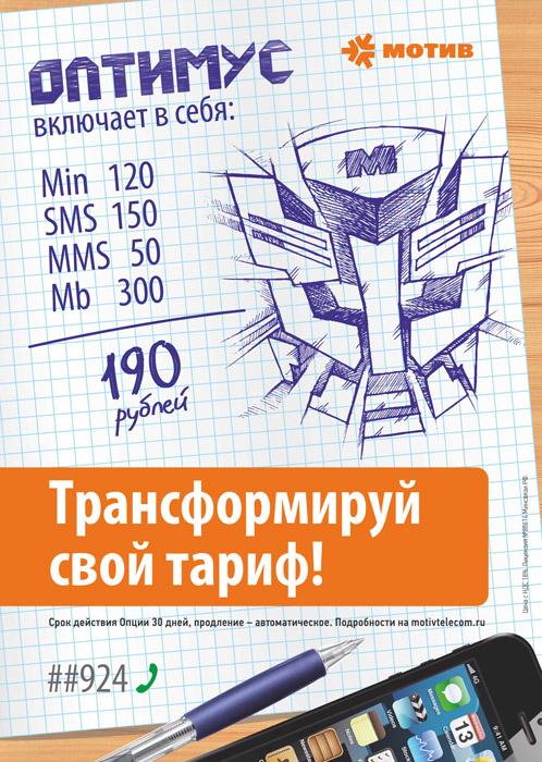 Плакат_Оптимус