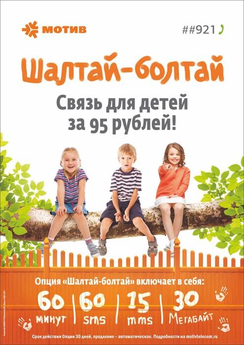 Плакат_Шалтай-болтай