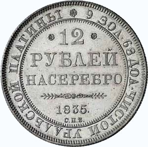 002_Platinum_coin12r_1835R