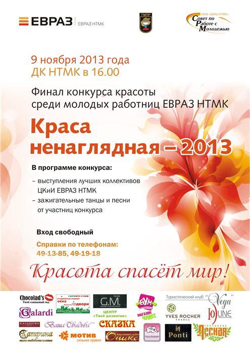 Афиша Краса ненаглядная финал 2013_1