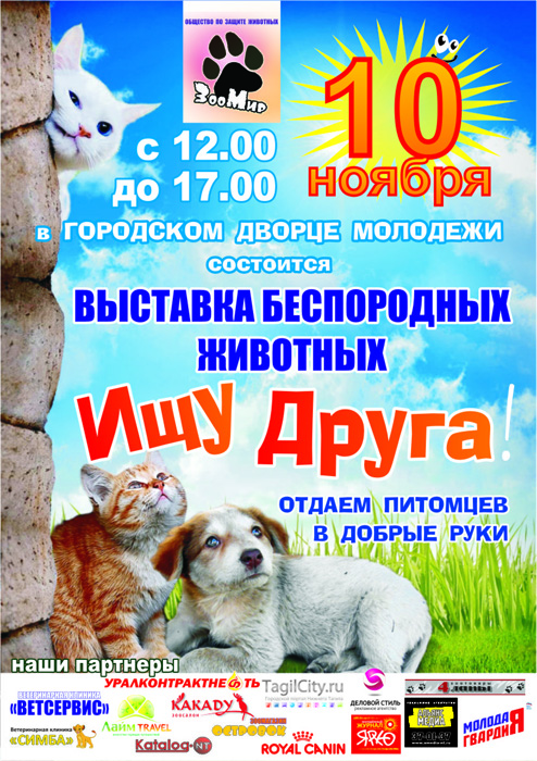 Afisha_vystavka_ZooMir_28_04