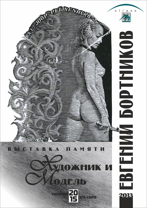 Бортников