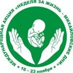 лого недели за жизнь