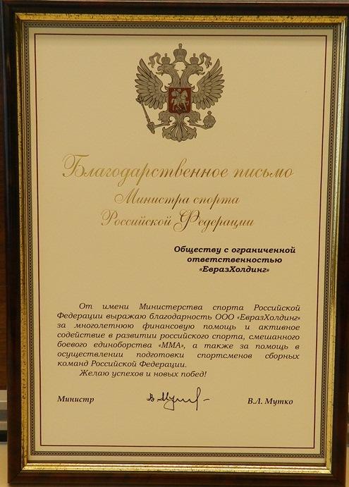 Благодарственное письмо В. Мутко