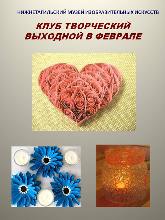 tvorch_vihodnoy_fevral