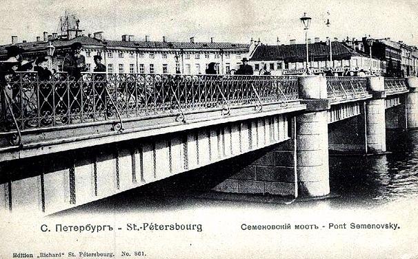 009_Семеновский_мост_old