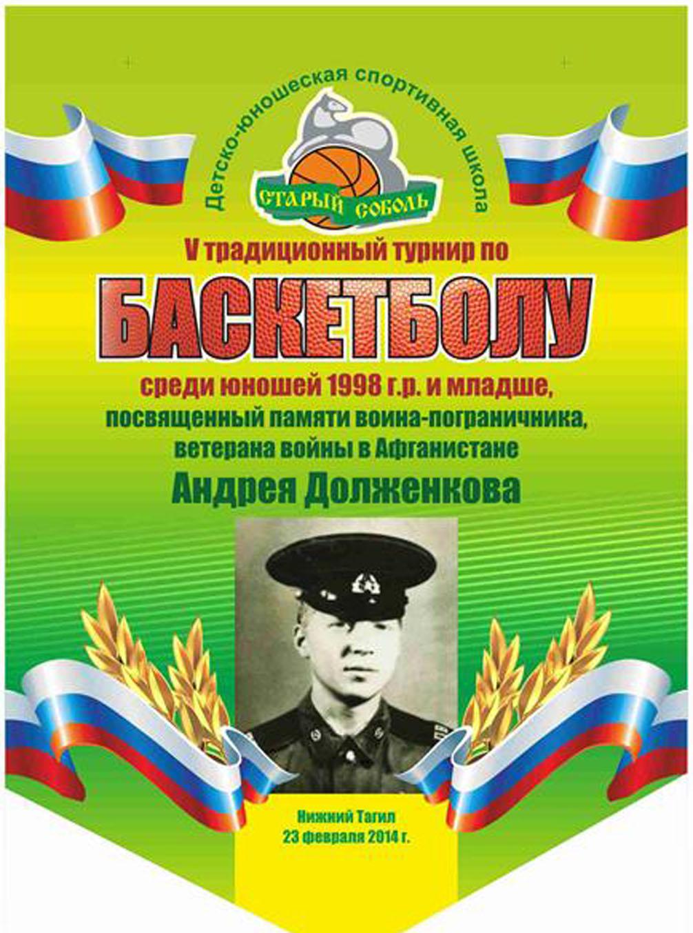А4 вымпел Долженков