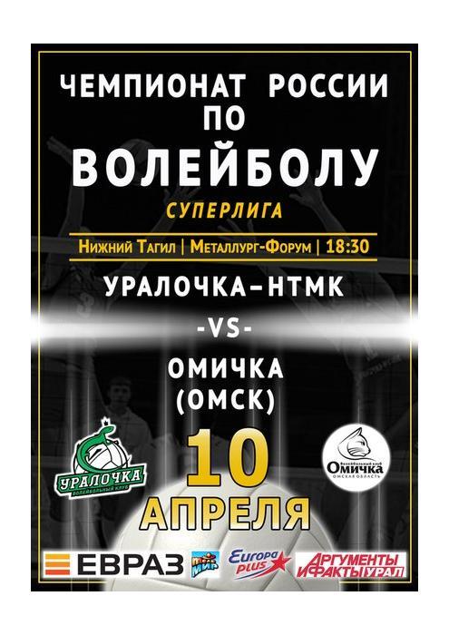 Чемпионат 10 апреля