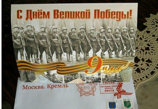 rf-pozdravil-veteranov-v-latvii-s-dnem-pobedy-imennymi-otkrytkami-43289987