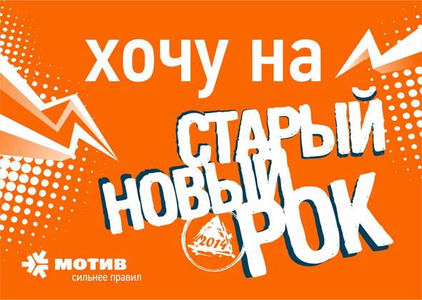 МОТИВ_Старый Новый Рок