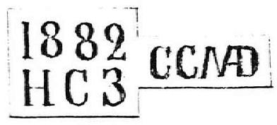 008-1_клеймо НСЗ