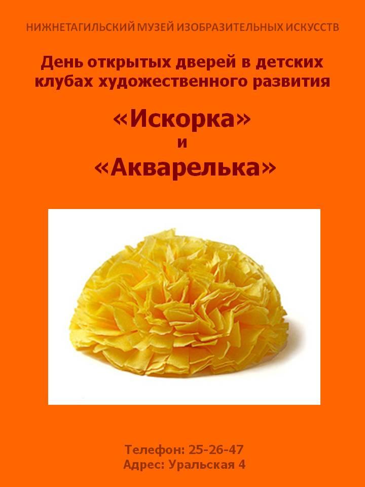 iskorka_akvarelka