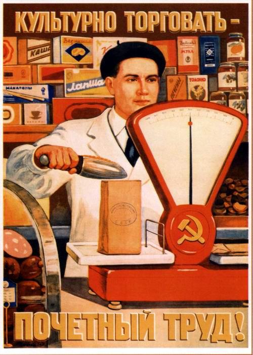 soviet_trade2