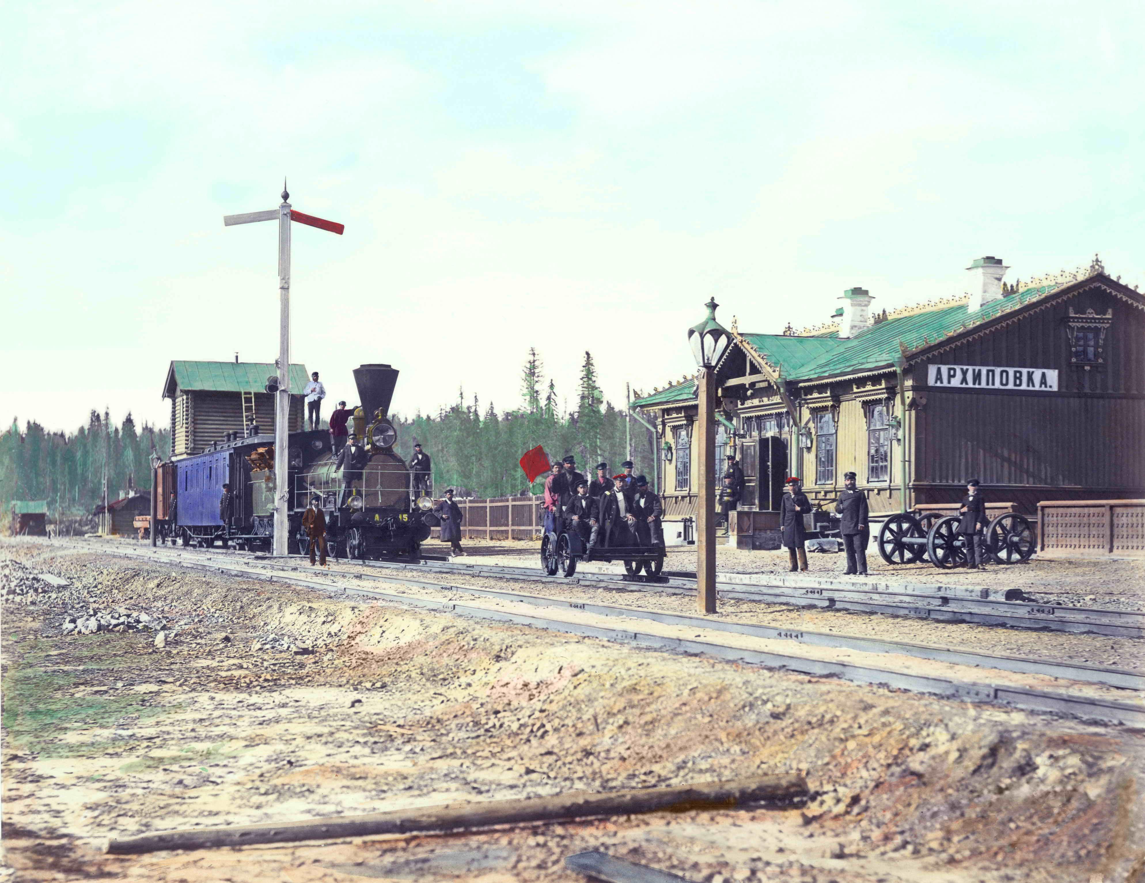 Станция Архиповка