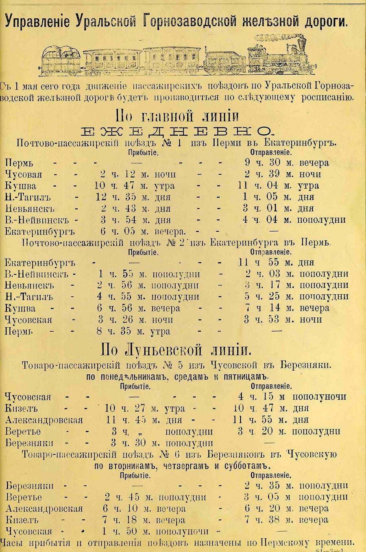 Расписание УГЖД