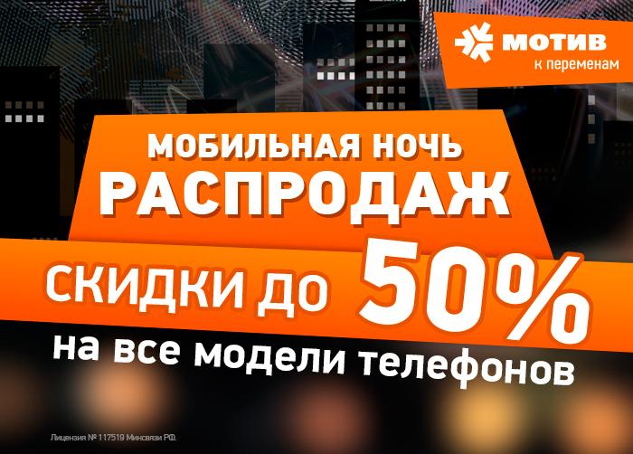 Ночь-распродаж-700х502-вконтакт