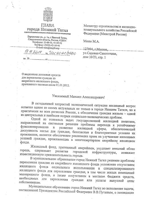 Письмо министру Меню-1
