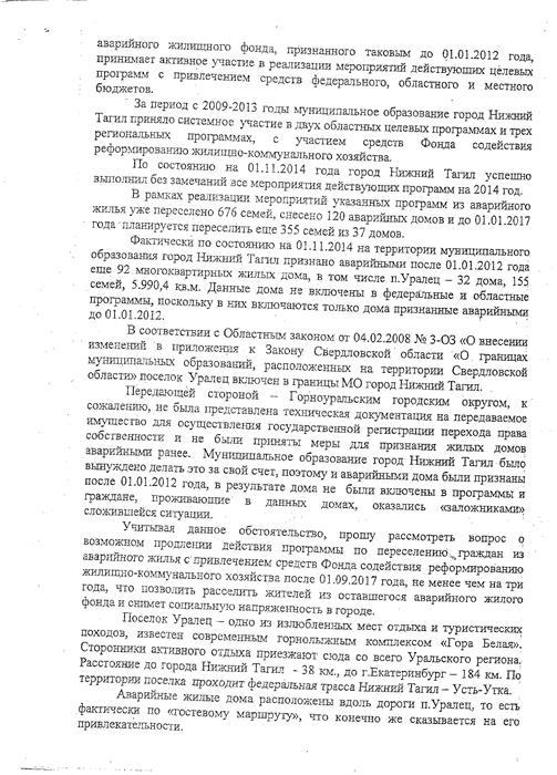 Письмо министру Меню-2