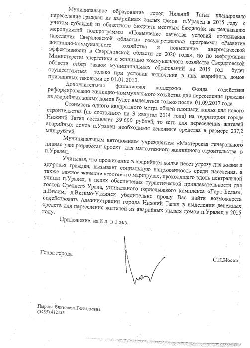 Письмо министру Меню-3