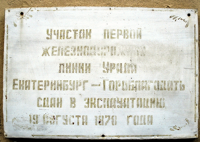 Мемориальная доска, размещённая у главного входа в вокзал (фото 2000-х гг.)