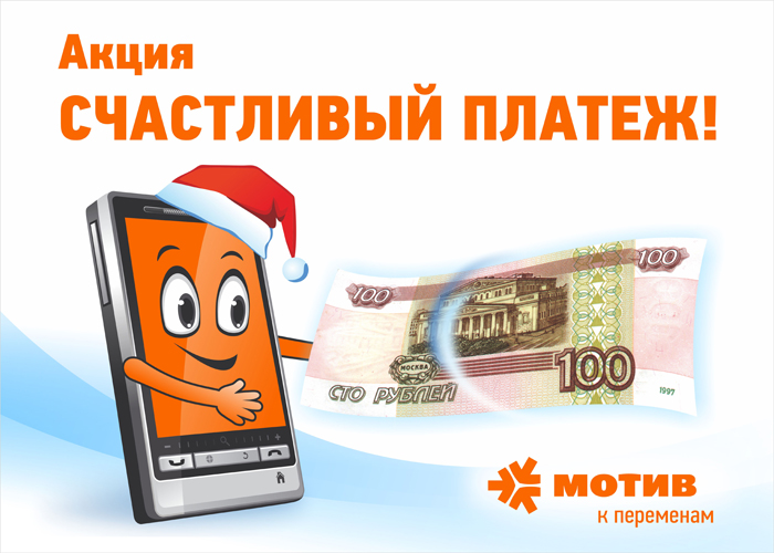 Cчастливый платеж_картинка