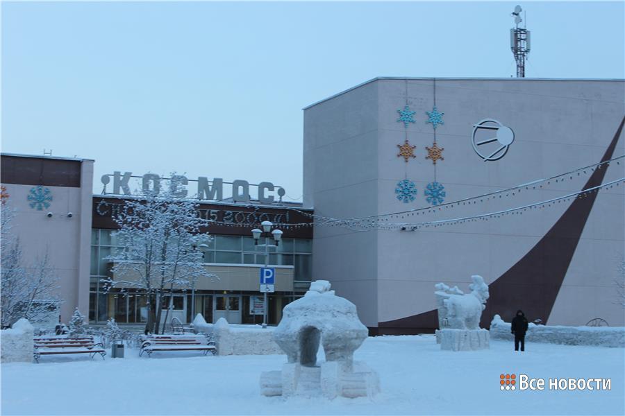 ДК Космос. Северный посёлок