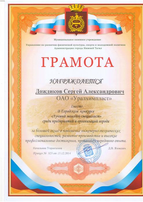 Дождиков-Грамота