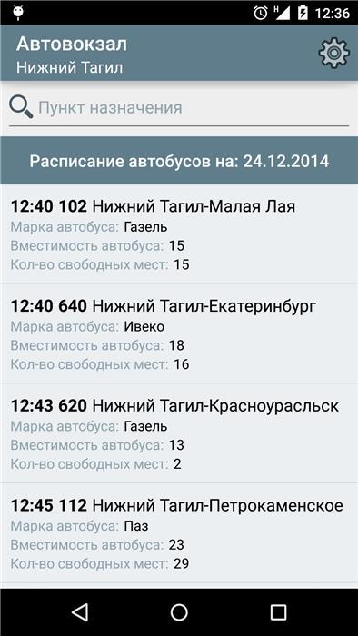 Расписание автобусов петрокаменское нижний тагил