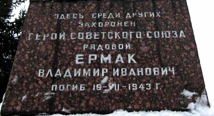Надпись на центральном обелиске мемориала «Синявинские высоты»