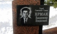 Владимир Иванович Ермак