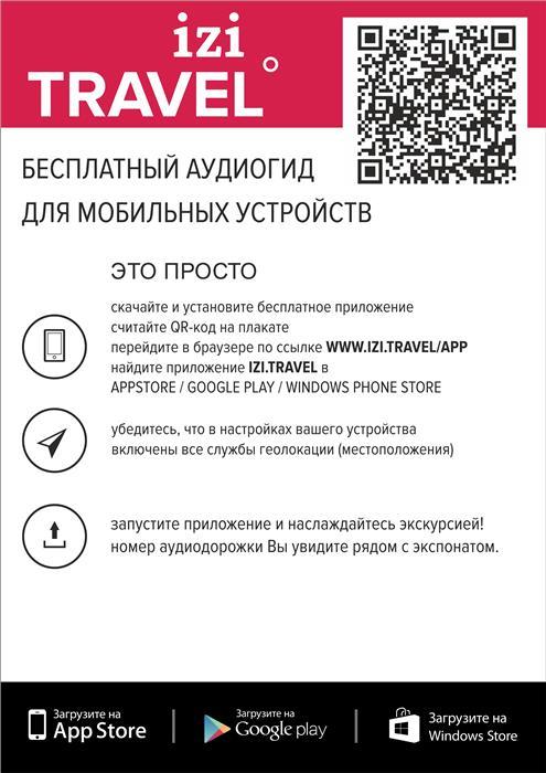 плакат аудиогид