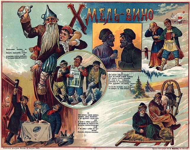 Антиалкогольный плакат 1902 г.