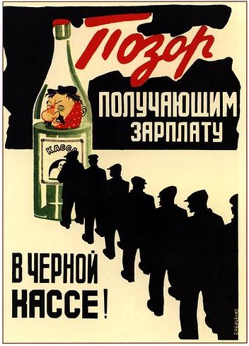 Антиалкогольный плакат 1930-х г.