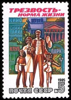 Антиалкогольная агитация на почтовых марках 1980-х г.