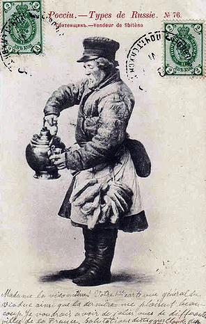 Сбитенщик (почтовая открытка)