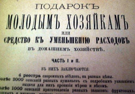 Титульный лист книги Е. И. Молоховец