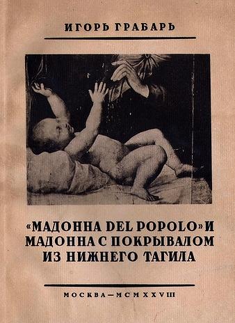 Титульный лист книги И. Э. Грабаря «Madonna del Popolo» Рафаэля и Мадонна из Нижнего Тагила»