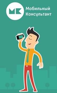 мобильный консультант