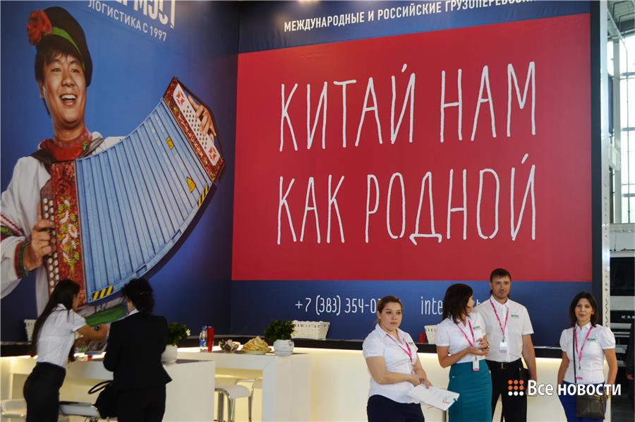 """Слоган говорит сам за себя - под лейтмотивом российско-китайской дружбы проходит """"Иннопром-2015"""""""