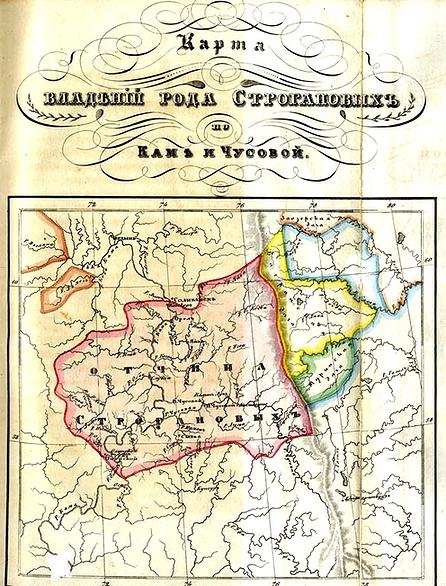 Карта владений Строгановых по рекам Каме и Чусовой