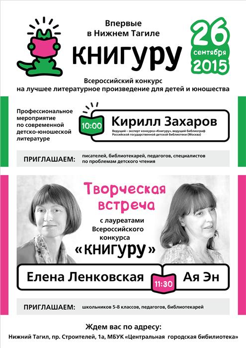 Афиша книгуру_17.09.2015
