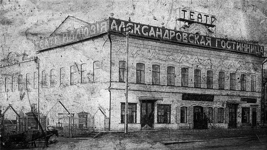 Гостиница «Александровская» (фото нач. ХХ в.)