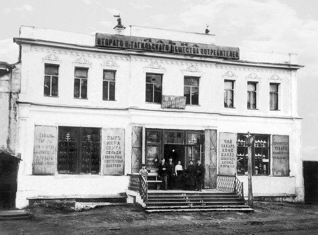 Магазин «Второго Нижнетагильского общества потребителей» (фото 1900 г.)