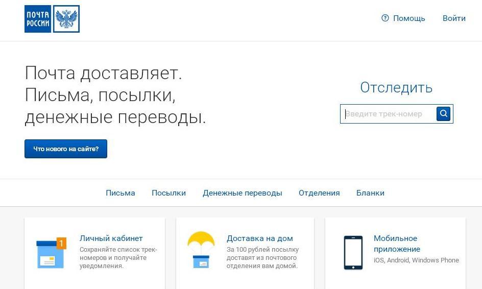Почта России Бланки Наложенного Платежа
