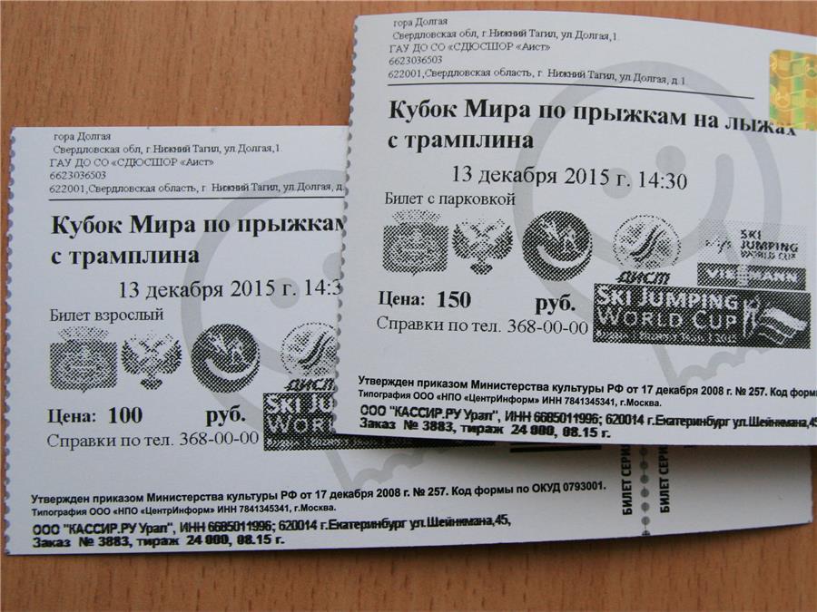 Biletyi-na-Kubok-mira-po-pryizhkam-s-tramplina