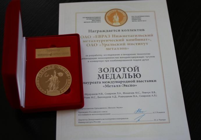 Золотая медаль ЕВРАЗ НТМК