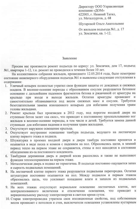 Письмо в УК Дом - л1