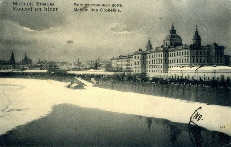 Московский воспитательный дом (фото 1906 г.)